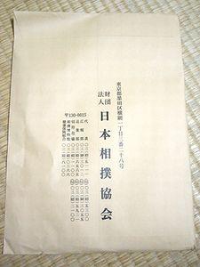 sumo11.jpg