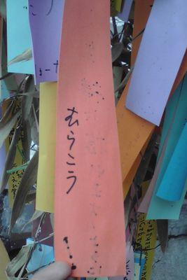 tanzaku02.jpg