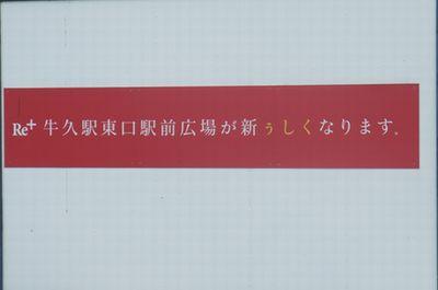 ushiku18.jpg